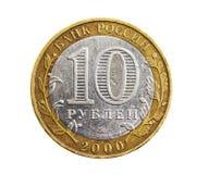 Pièce de monnaie russe Images stock