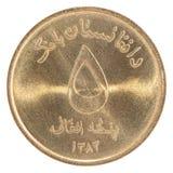 Pièces de monnaie afghanis afghanes Photo stock