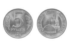 Pièces de monnaie de l'URSS, l'échantillon 1991, 5 roubles Image stock