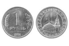 Pièces de monnaie de l'URSS, l'échantillon 1991, 1 roubles Image libre de droits