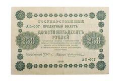 Più vecchia macro russa dei soldi Fotografia Stock
