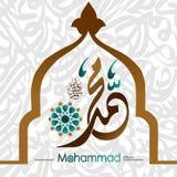Piękna islamska kaligrafia profet Muhammad PBUH royalty ilustracja