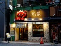 Piękna Japońskiej restauracji fasada Osaka obrazy stock