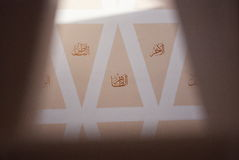 Piękny dekorujący meczetowy wnętrze Zdjęcia Stock