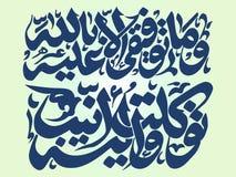 Piękny Islamski kaligrafia werset Zdjęcia Stock