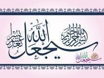 Piękny Islamski kaligrafia werset Obrazy Stock