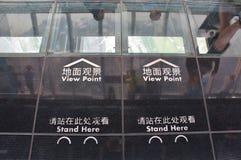 Piattaforma di osservazione nel centro finanziario del mondo di Shanghai Immagine Stock