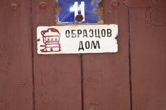 Piatto sulla porta in vecchia città Nessebar Fotografie Stock Libere da Diritti