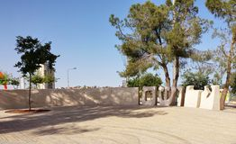 Piazza pubblica con la scultura di pace Immagine Stock Libera da Diritti