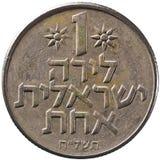 Pièce de monnaie de shekels de l'Israël Photographie stock libre de droits