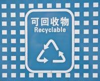 pictograms отброса ящика китайские Стоковые Фото