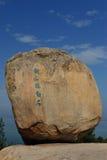Piedra del fengdongshi de Fujian del chino Imagenes de archivo