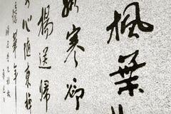 Piedra grabada caligrafía china hermosa imagen de archivo