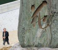 Piedra sepulcral en cementerio japonés en Nagoya Foto de archivo