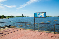 Pier on the famous island of Kizhi in Russia Royalty Free Stock Images