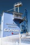 Pier terminal building in Port of Balchik Stock Photography