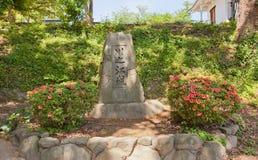 Pierre commémorative de château de Kawanoe, Shikokuchuo, Japon Photo libre de droits