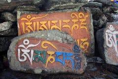 Pietre di Mani al monastero di Tashiding Immagini Stock