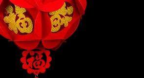 Pieza de la linterna esférica de la forma por Año Nuevo chino en negro con el espacio de la copia Imagenes de archivo