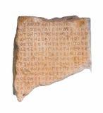 Pieza de un stele inscrito del griego clásico Fotografía de archivo libre de regalías