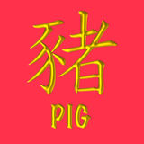 Pig golden Chinese zodiac. A 3D gold Chinese letter with English word on lucky red background. One of the twelve animals in 12-years cycles, under Chinese stock photography