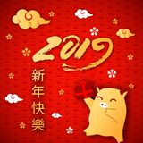 2019 Pig Year chinese zodiac sign flat cartoon character,asian chinese traditional wish in hieroglyphs translated Happy New Year g. 2019 Year of the Pig chinese royalty free illustration