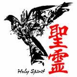 Pigeon sur la lumière de la lune Évangile dans le kanji japonais illustration libre de droits