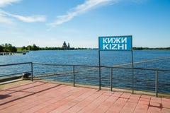 Pijler op het beroemde Eiland Kizhi in Rusland royalty-vrije stock afbeeldingen