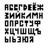 Piksel retro Cyrillic chrzcielnica Konstruktywnie śmiały abecadło Fotografia Royalty Free