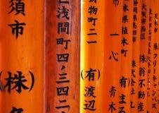 Pilares sagrados Imagenes de archivo