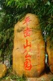 Shenzhen, China: Ping Luan Hill Park Stock Photography