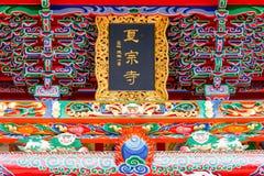 PINGAN, CHINA - Jul 9 2014: Roof of Shazong Ritod Monastery(Xiaz Royalty Free Stock Photography