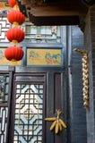 pingyao Στοκ φωτογραφία με δικαίωμα ελεύθερης χρήσης