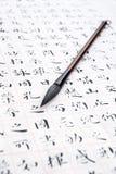 Pinsel auf chinesischen Schriftzeichen Lizenzfreies Stockbild