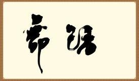 Pintura cursiva de la caligrafía de la danza ilustración del vector