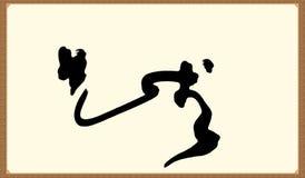 Pintura decorativa de la caligrafía cursiva china del arte ilustración del vector