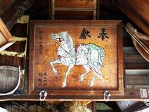Pintura del caballo, capilla de Himure Hachiman, OMI-Hachiman, Japón Imagen de archivo libre de regalías