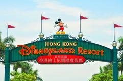 Pista de Hong-Kong Disney Imagen de archivo
