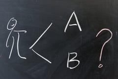 piszą chalkboard opcje dwa Obrazy Stock