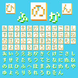 Pixel Japanese Hiragana Royalty Free Stock Photos