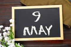 Pizarra con el texto: 9 de mayo Día de la victoria Día de fiesta ruso Imagen de archivo