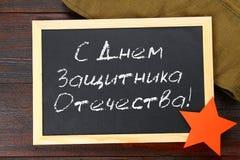 Pizarra con el texto ruso: el día del defensor de la patria Imagen de archivo libre de regalías