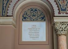 Placa conmemorativa con una inscripción en hebreo en la pared en el coral de la sinagoga en la ciudad de Bucarest en Rumania imágenes de archivo libres de regalías