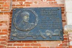 Placa conmemorativa de Dimitry Pozharsky foto de archivo libre de regalías