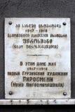 Placa conmemorativa en la pared de la casa en donde el pintor Niko Pirosmani de Jorte vivió por sus dos años pasados, ciudad de T Fotos de archivo