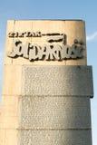 Placa da solidariedade em Gdansk Fotografia de Stock Royalty Free
