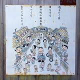 Placa de anúncio engraçada do mercado de peixes de Tosa-Kure fotos de stock royalty free