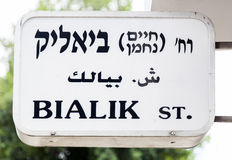 Placa de calle de Bialik Tel Aviv, Israel Foto de archivo