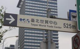 Placa de calle de Taipei 101 Fotos de archivo