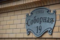 Placa de calle rusa Fotografía de archivo